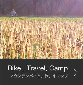 庄内のマウンテンバイク / タウンライフ・旅 / キャンプ