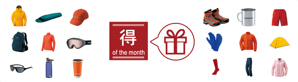 得 of the month